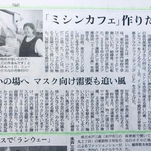 朝日新聞さんに掲載されました…