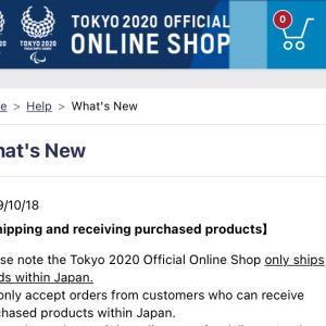 グッズも日本国内だけって。