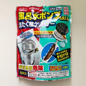 全日本フィギュアと洗濯槽クリーナーの件♪
