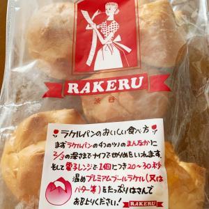 最近食べたパンたち♪