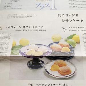 レモンケーキ大好き♪