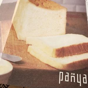 『PANYA ASHIYA』の食パン♪