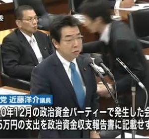 また、民主にブーメラン!…小渕前経産相を追求した近藤洋介、パーティー支出記載せず
