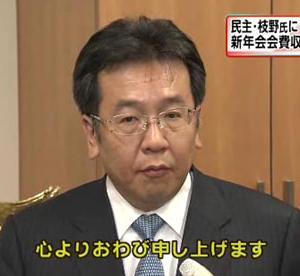 民主・枝野幸男にブーメラン!…民主「単純なミス、大した問題ではない」「国会で追及しづらくなった」