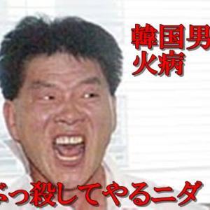 韓国籍の金徳龍(49)、内縁の妻の「甲斐性なし!」発言に激高 4階ベランダから妻を落とし殺害