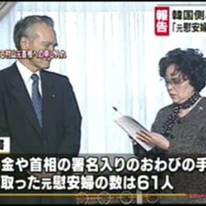 """17年前日本政府から""""償い金""""を受け取った元慰安婦、韓国で「金を受け取るな」「売春婦」と叩かれ孤独死"""
