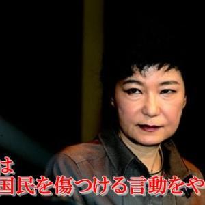 朴槿恵「日本は韓国民を傷つける言動をやめろ」と額賀日韓議員連盟会長に伝達