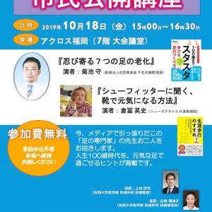 アクロス福岡で足の市民公開講座