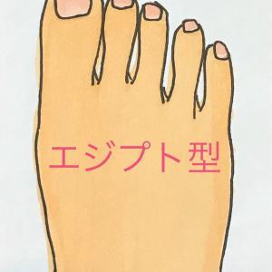 あなたの足指の形