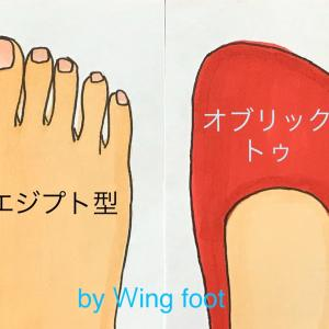 足指に合った靴先