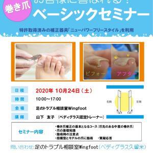 ワンランクUP!巻き爪補正セミナーの開催日変更