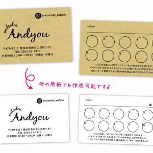 ☆★おしゃれなスタンプカード★☆人気のクラフト紙使用!シンプルおしゃれなスタンプカード☆
