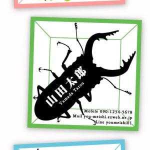 ☆★面白いデザイン名刺★☆虫かご風のユニークなデザイン名刺☆昆虫好きさんにピッタリの名刺