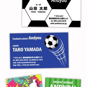☆★クールなサッカー名刺★☆サッカー教室のコーチ・監督・サッカー好きさんにピッタリの名刺