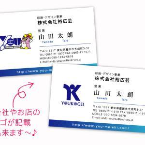 ☆★ビジネス名刺★☆ビジネスシーンに最適っ!!ロゴの載せられるビジネス名刺☆