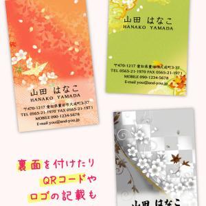 ♡♡秋らしい和風デザイン名刺♡♡秋を感じる♪紅葉のデザインが入った和風名刺☆