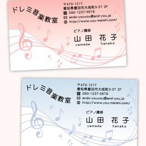 ♡♡かわいい音楽名刺♡♡音楽関係のお仕事にピッタリ♪音符デザインの可愛い名刺☆