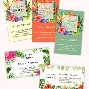 ♡♡ハワイ柄デザイン名刺♡♡南国の花々でデザインされたおしゃれなハワイ名刺☆