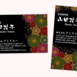 ♡♡おしゃれな和風デザイン名刺♡♡  花火みたいな菊の柄♪  上品おしゃれな和柄名刺☆