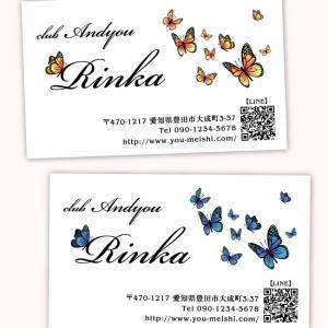 ♡♡おしゃれなキャバ嬢名刺♡♡優雅に舞う蝶々が美しい♪キャバ嬢さん向け名刺☆
