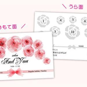 ♡♡おしゃれなポイントカード♡♡水彩風の優しい色合いが素敵♪フローラルスタンプカード☆