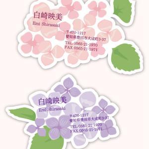 ♡♡かわいい紫陽花デザイン名刺♡♡梅雨の季節にピッタリの紫陽花名刺♪おしゃれな切り抜き名刺☆