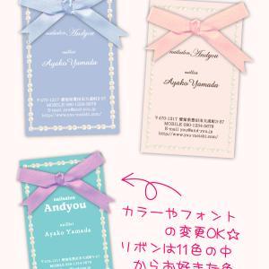 ♡♡人気のリボン名刺♡♡パールのような縁取りがかわいい♪かわいいリボン名刺☆