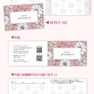 ♡♡おしゃれなショップカード♡♡上品でおしゃれなフラワーデザイン☆二つ折りショップカード☆