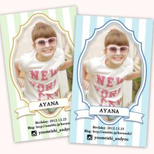 ♡♡さわやかストライプ柄名刺♡♡名刺に写真を載せたい方必見!かわいいフォト名刺☆