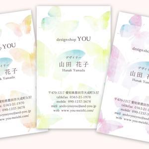 ♡♡バタフライデザイン名刺♡♡透明感がステキっ☆水彩で描かれたみたいな蝶のデザイン名刺☆