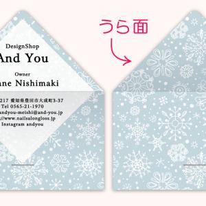 ♡♡かわいいレター型名刺♡♡雪の結晶柄がステキ♪気持ちを込めて渡せる!レター型名刺☆
