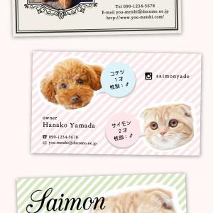 ♡♡かわいいペット名刺♡♡イベントや交流会で自慢のペットを紹介!!ペット名刺♪
