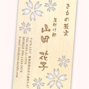 ♡♡おしゃれなヒノキ名刺♡♡  桜のデザインに癒される☆  暖かみを感じる木製の名刺♪