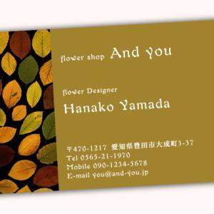 ♡♡リーフ柄デザイン名刺♡♡一足先に秋を感じる葉っぱのデザイン♪おしゃれなデザイン名刺☆