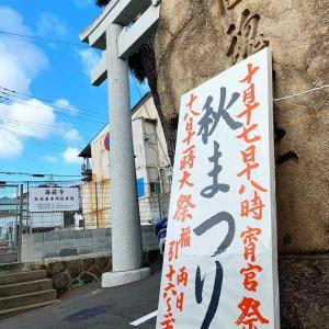 【16日目】神戸市灘区 河内国魂神社 秋祭りは10/17.18