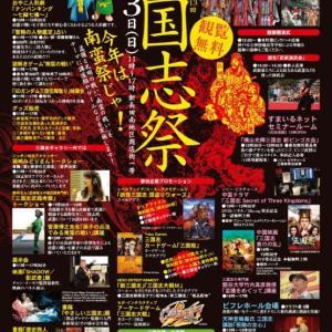 【18日目】祭りを一緒につくる!三国志祭