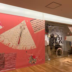 【50日目】世界のかわいい衣装 阪急うめだ本店〜11/25