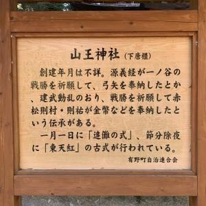 【93日目】三十日詣 下唐櫃 山王神社参拝