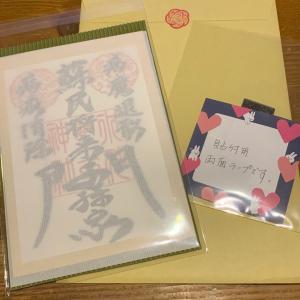 """""""緊急企画!中山神社・護符蘇民将来ご奉呈プロジェクト!"""""""