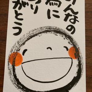 【100日-13日目-3】冠亜矢さんからの笑い文字プレゼント