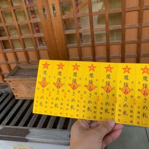 【100日-0日目】祓い清めて6月へ 安倍文殊院七まいり