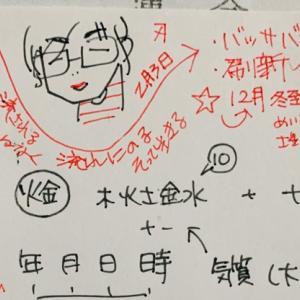 【100日-5日目】映琉さんの四柱推命鑑定で運気の流れにのる!