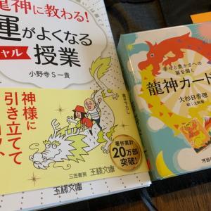 【100日-19日目】今日から3連ちゃん開運日