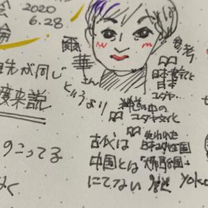 【100日-28日目】Mika's zoom de お茶会 ユダヤと神道のつながり