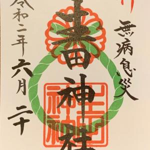 【100日-30日目】6/30夏越し大祓 6/20 一粒万倍日、天赦日 三ノ宮神社巡り