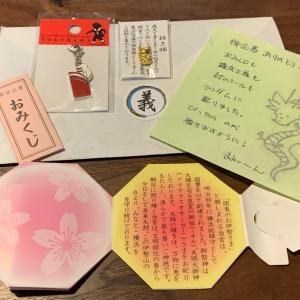 【100日-39日目】伊勢山皇大神宮さんのおみくじ届く❤︎