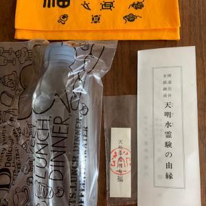 【100日-40日目】寅の日☆東神社さんの御守り、お水、お財布がやってきた❤︎