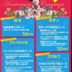 10周年specialキャンペーン