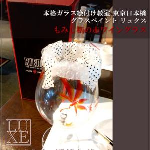 あの高級ワイングラスに秋色のガラス絵付け♪