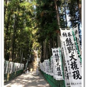 世界遺産の霊場・熊野三山へ①